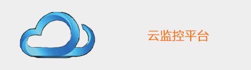 云监控平台